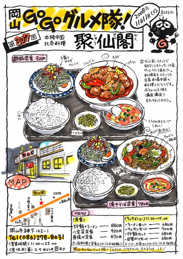 本格中国北京料理・聚仙閣(しゅうせんかく)_d0118987_11255343.jpg