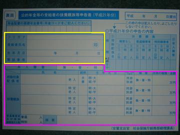 φ(.. )書類の書き方 二十六_d0132289_1916193.jpg
