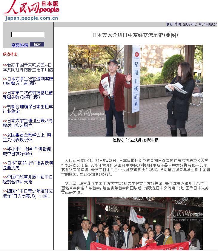 第67回写真2枚 人民網日本版に掲載_d0027795_11251086.jpg