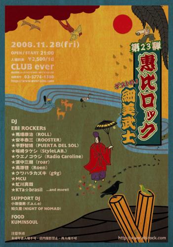 KTa☆brasil イベントLIVE/DJ/MC出演予定♪♪♪ (随時更新)_b0032617_15284216.jpg