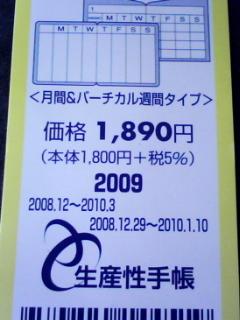 081125 手帳の選び方②バーチカルのすすめ☆_f0164842_14111444.jpg