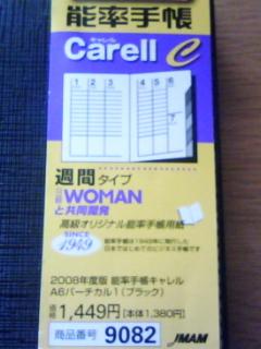 081125 手帳の選び方②バーチカルのすすめ☆_f0164842_14111487.jpg