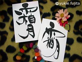デザイン書道教室 : 「霜月」と「うし」 _c0141944_17434571.jpg