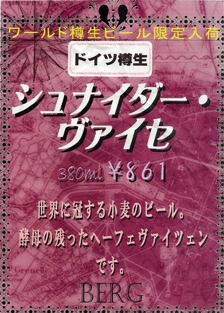 【ドイツ樽生】 シュナイダーヴァイセ登場!_c0069047_1420022.jpg