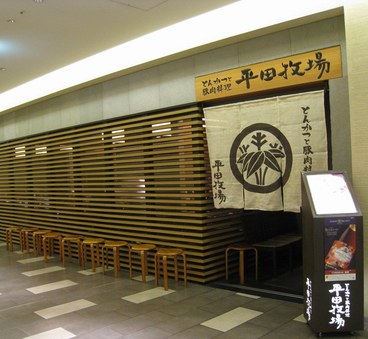 日本橋ディナー とんかつと豚肉料理 平田牧場 金華豚棒ヒレかつ膳_b0133053_4201711.jpg