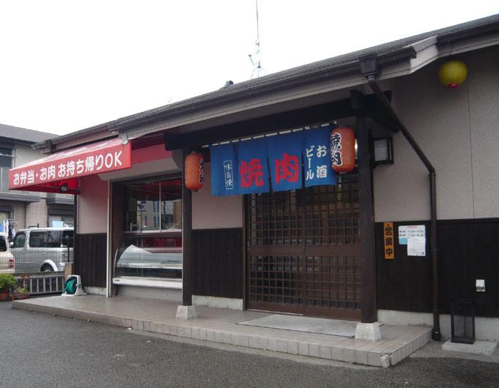 やきにく 武蔵 @ 播磨町_e0024756_2255264.jpg