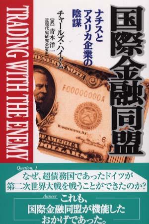 伏魔殿のような国際決済銀行 by チャールズ・ハイアム 1_c0139575_22314758.jpg