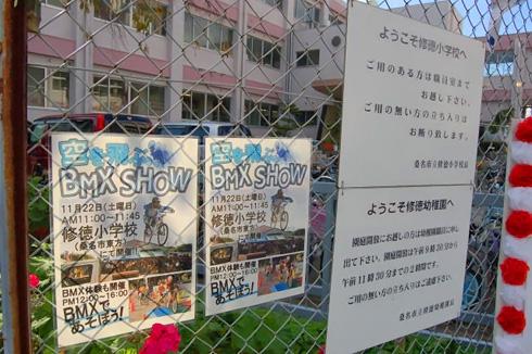"""『修徳まつり BMX SHOW』 レポート① \""""BMX SHOW\""""_f0170779_058563.jpg"""