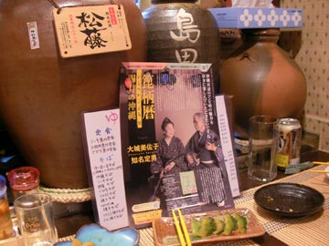 東京イチバンの沖縄料理屋さん_c0108695_2461964.jpg