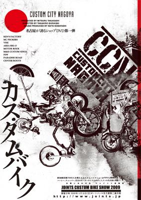 CCN カスタムシティ名古屋!! 第一弾_c0117500_1616153.jpg