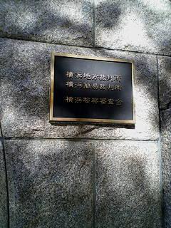 裁判員制度横浜地方裁判所へ_d0092901_20504984.jpg