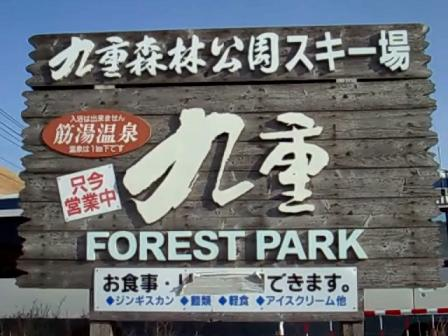 九重森林公園スキー場_e0149436_14532350.jpg