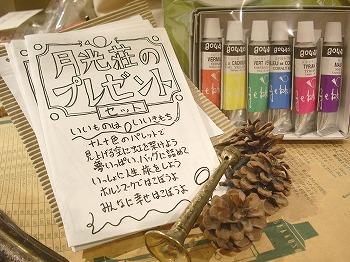 クリスマスの贈物_e0045977_1736985.jpg