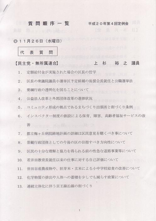 第四回定例会初日_c0092197_213033.jpg