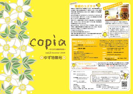 ■copia12月号_d0051613_21563213.jpg
