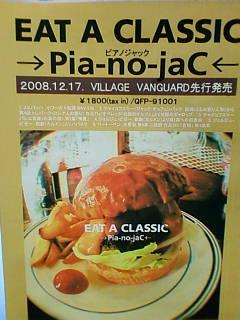 話題の→Pia-no-jaC←_b0120043_1734958.jpg