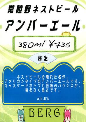 【常陸野ネスト】 アンバーエール登場!_c0069047_3275651.jpg