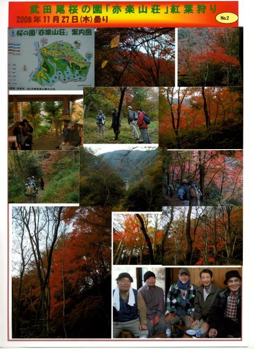 武田尾桜の園「亦楽山荘」紅葉狩り_c0108460_23105737.jpg