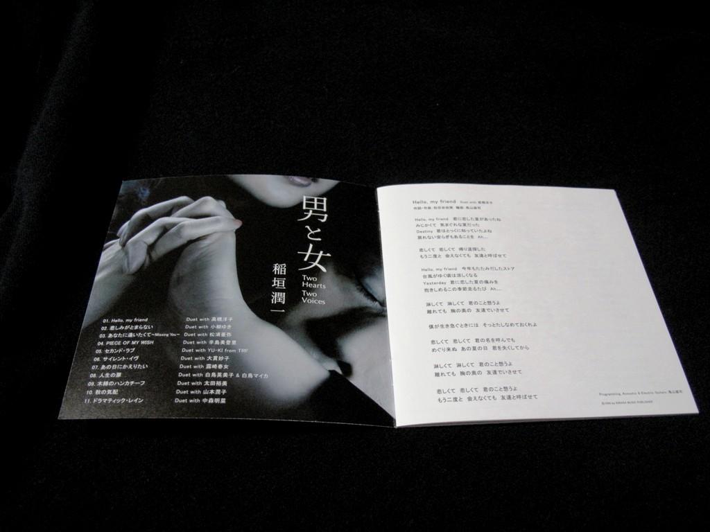 08年11月稲垣潤一「男と女」_c0129671_21381648.jpg
