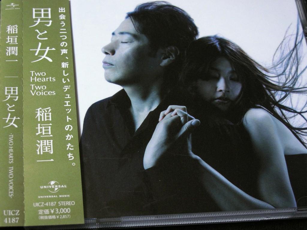 08年11月稲垣潤一「男と女」_c0129671_21383728.jpg