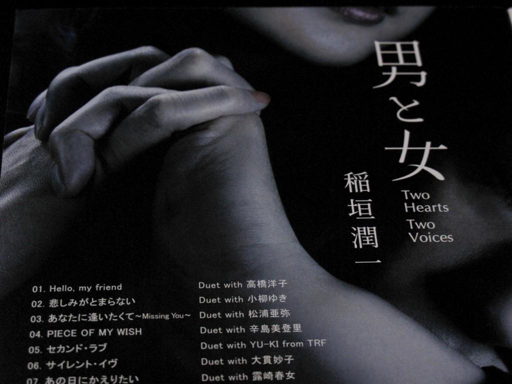 08年11月稲垣潤一「男と女」_c0129671_21385828.jpg
