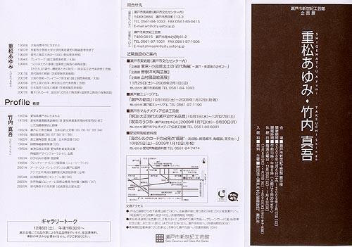 b0087987_2162744.jpg