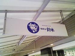 ウルトラマ〜ン!_f0110089_0112489.jpg