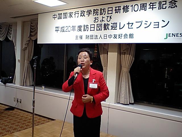 中国国家行政学院訪日研修10周年記念パーティー_d0027795_19423634.jpg