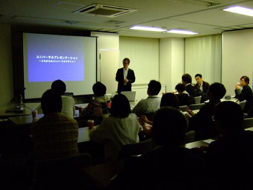 お茶の水UD研究会 『第22回定例研究会』 関連資料_f0015295_0504465.jpg