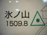 NS @ 氷ノ山_e0115904_17585930.jpg