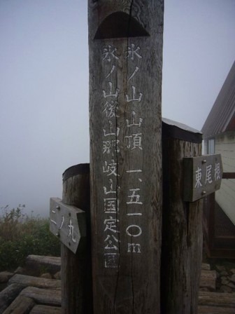 NS @ 氷ノ山_e0115904_19303930.jpg