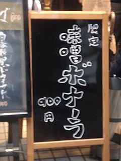 瞠 恵比寿店_c0025217_18291345.jpg