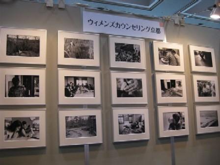 京都ヒューマンフェスタ2008 報告_f0068517_15524566.jpg