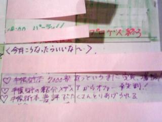081128 女性月刊誌取材&11月29日(土)読売新聞広告☆_f0164842_9253696.jpg