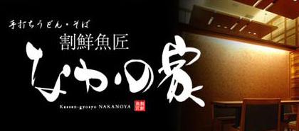 店舗ロゴ : 「割鮮魚匠 なかの家」様_c0141944_20261091.jpg