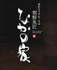 店舗ロゴ : 「割鮮魚匠 なかの家」様_c0141944_21581576.jpg