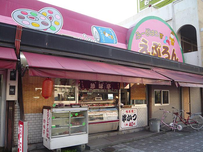 「40円串カツ」 珍味亭 @ 姫路広畑_e0024756_1213035.jpg