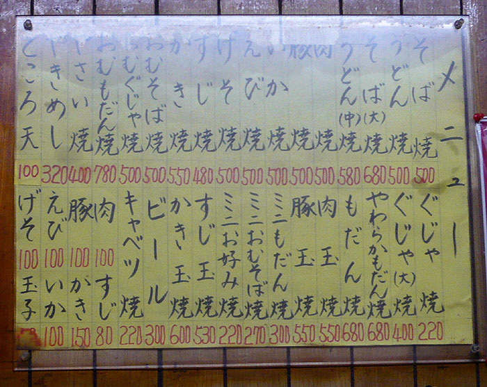 ぐじゃ焼き 森下 @ 姫路 駅近く_e0024756_2472068.jpg