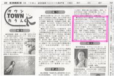 新聞にご案内が掲載されました_e0114963_1384057.jpg