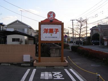 ガトウミヤ様_b0105987_16534896.jpg