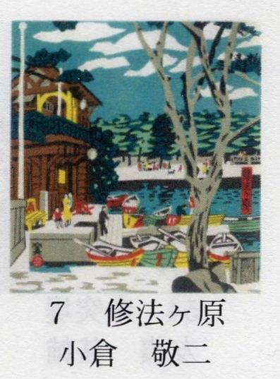 神戸百景の随想 NO.7  修法ケ原_b0051598_2230408.jpg