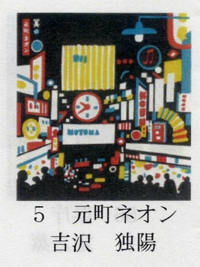 神戸百景の随想 NO.5  元町ネオン_b0051598_22462394.jpg