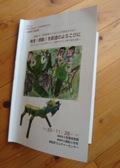 第51回熊本県図画工作・美術教育研究会_c0052304_1615952.jpg