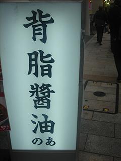 背脂醤油のあ_c0025217_105164.jpg