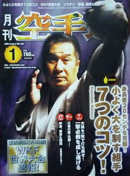 月刊 空手道!_f0180438_21231261.jpg