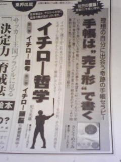 081129 読売新聞朝刊広告掲載☆_f0164842_15351890.jpg