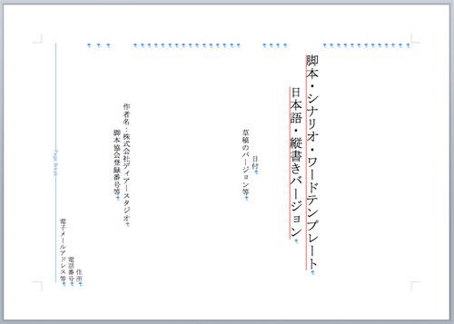映画脚本を作るためのワード・テンプレートを公開_c0150860_16204017.jpg