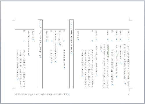 映画脚本を作るためのワード・テンプレートを公開_c0150860_1621616.jpg