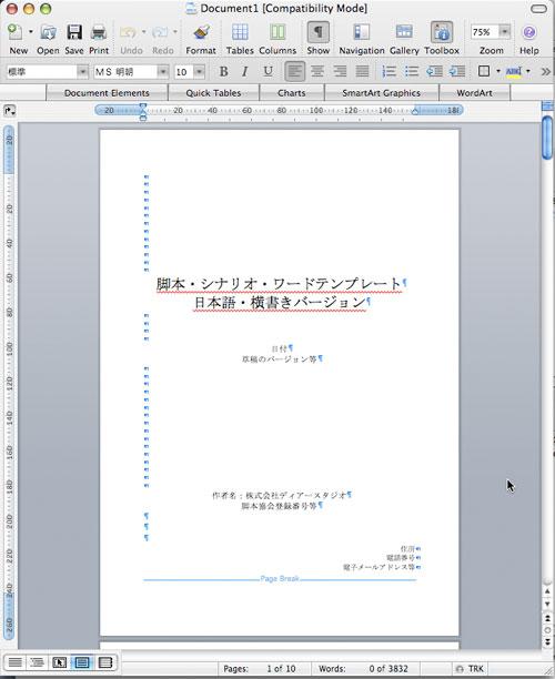映画脚本を作るためのワード・テンプレートを公開_c0150860_16244695.jpg