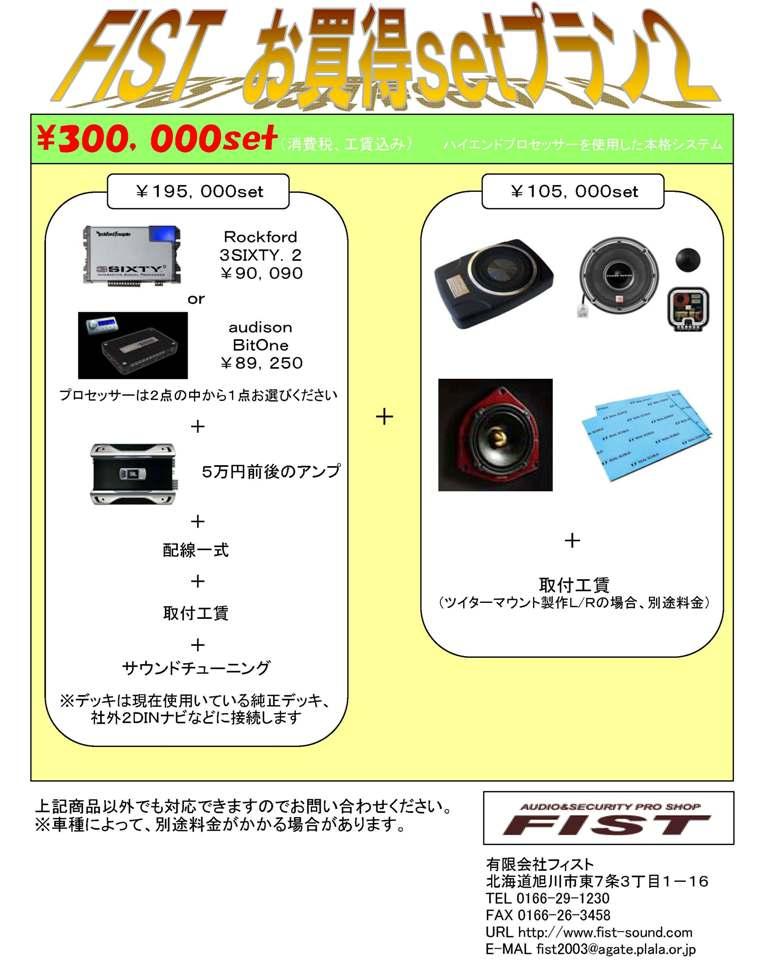 フィストお買得setプラン2_a0055981_174248.jpg